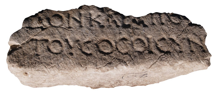 Philosophers Stone Inscription Fragment