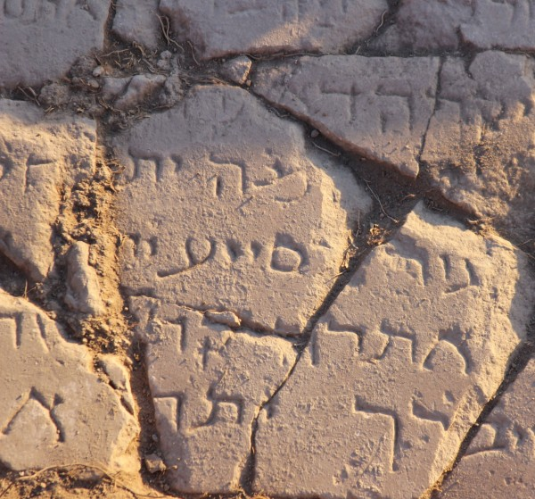 Aramaic Inscription Israel