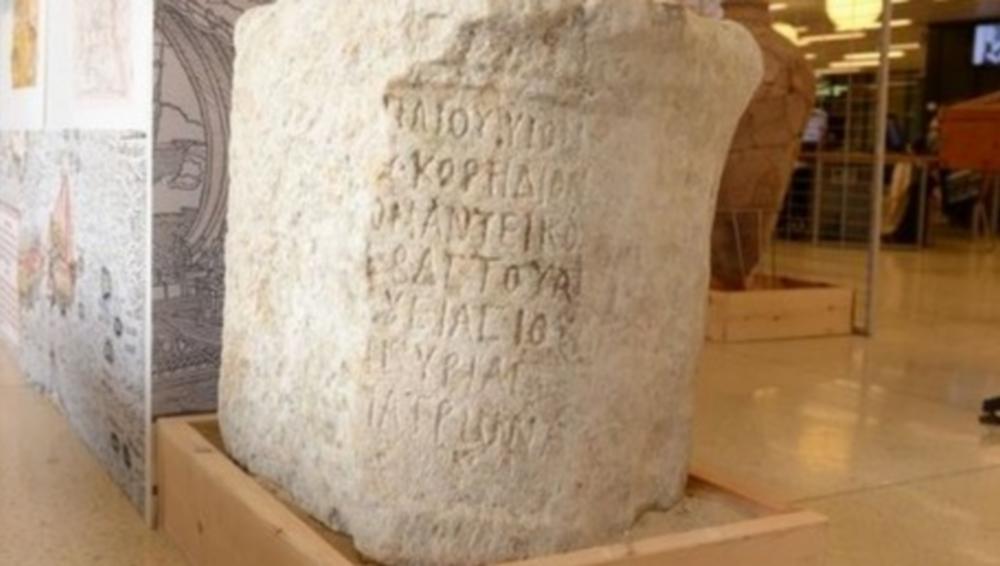Israel Gargilius Antiques Inscription