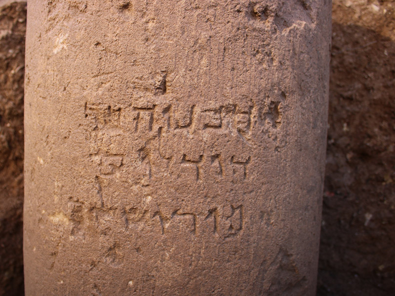 Israel Jerusalem inscription