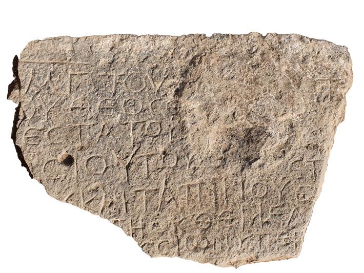 İsrail Yunanca Yazıtı