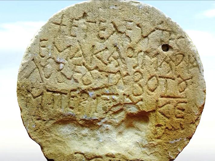 İsrail Nitzana Yazıtı
