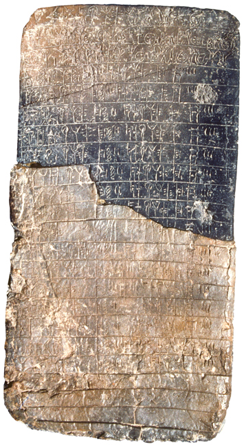 Pylos Greece Linear B Tablet